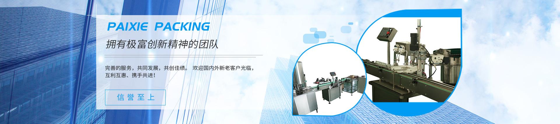 上海派协包装机械有限公司