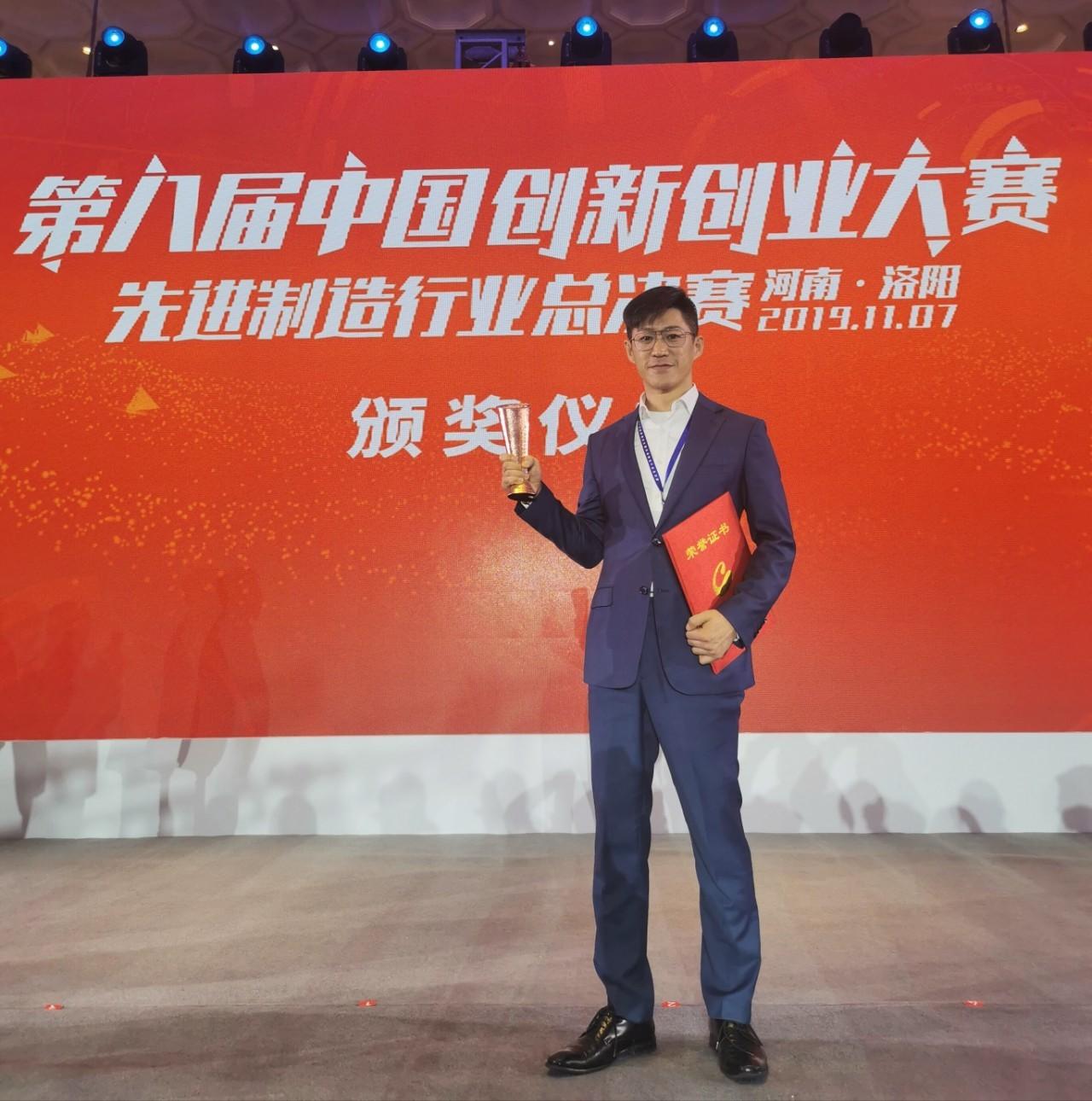 再传捷报!葡亰娱乐场闪耀中国创新创业大赛总决赛