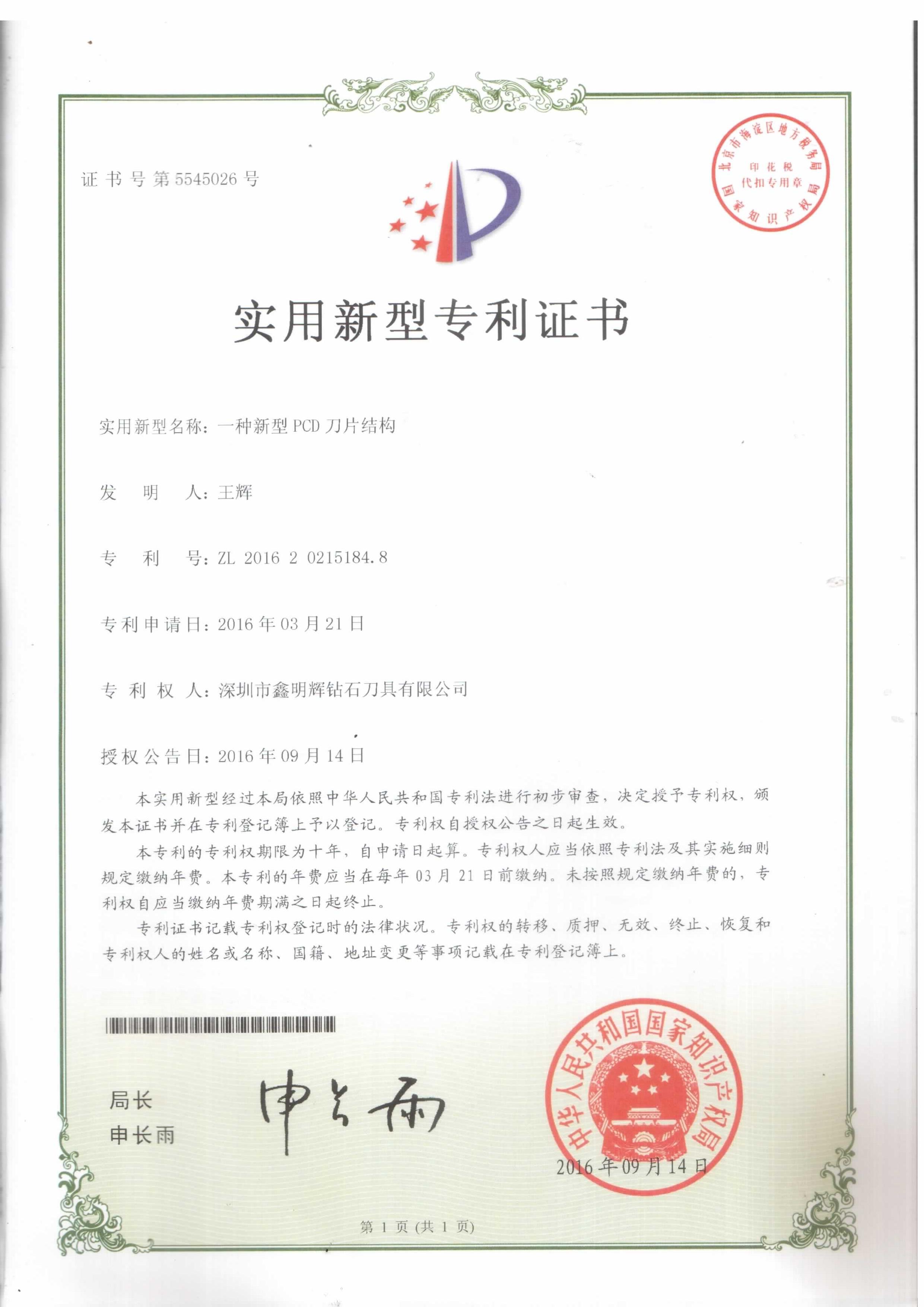 PCD刀片专利证书