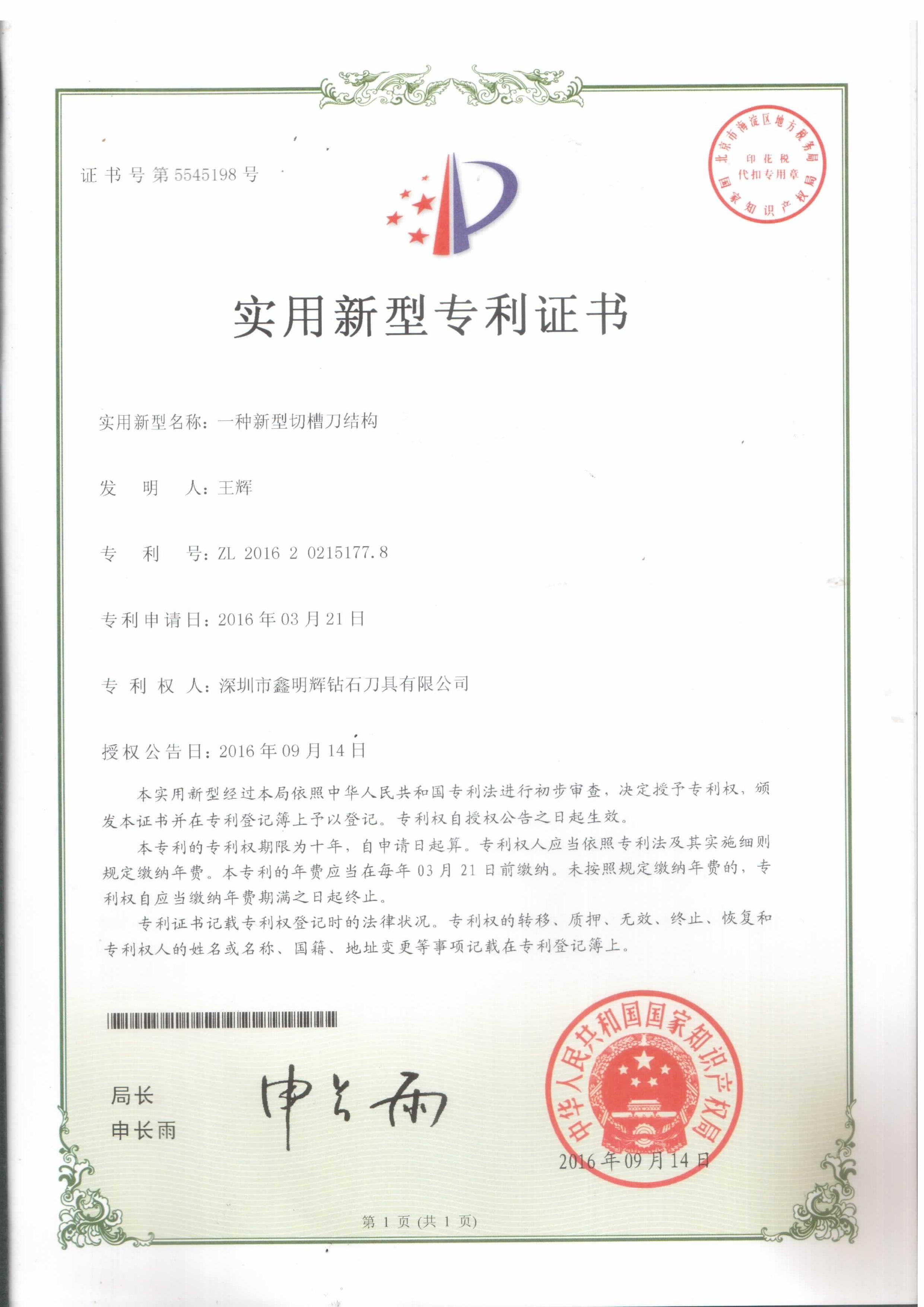 槽刀专利证书