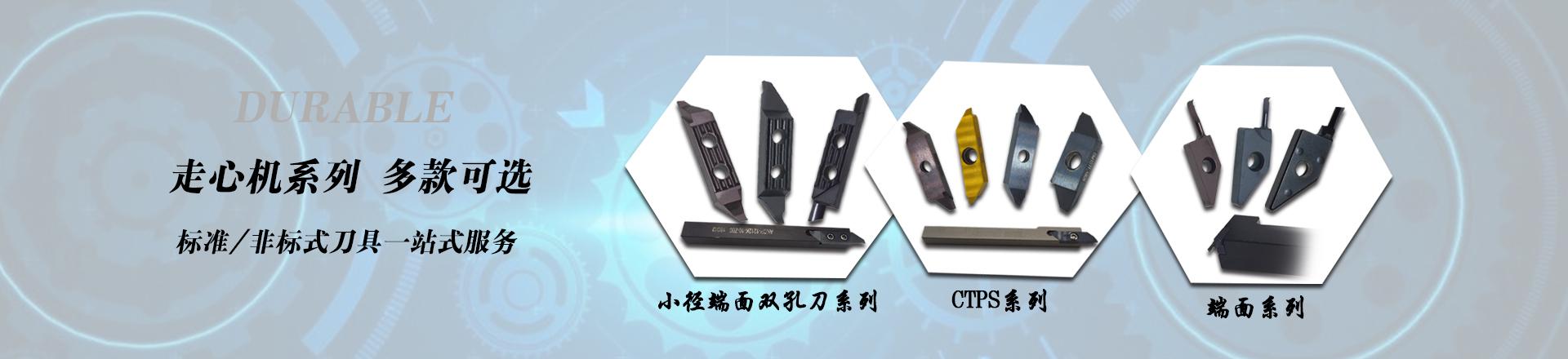 深圳市鑫明辉钻石刀具黄金8彩票