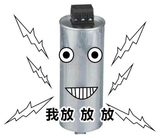 电容器放电