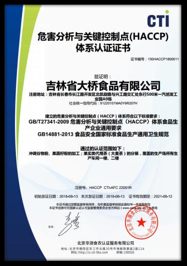 危害分析与关键控制点(HACCP)体系