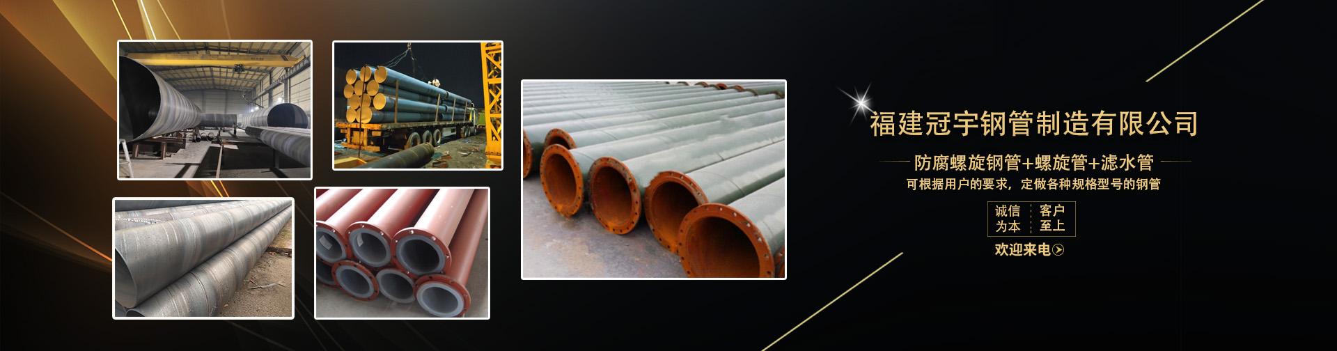 福建冠宇钢管产品介绍