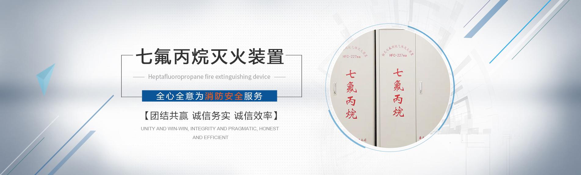 Shanghai Jigao Fire Safety Technology Co., Ltd.