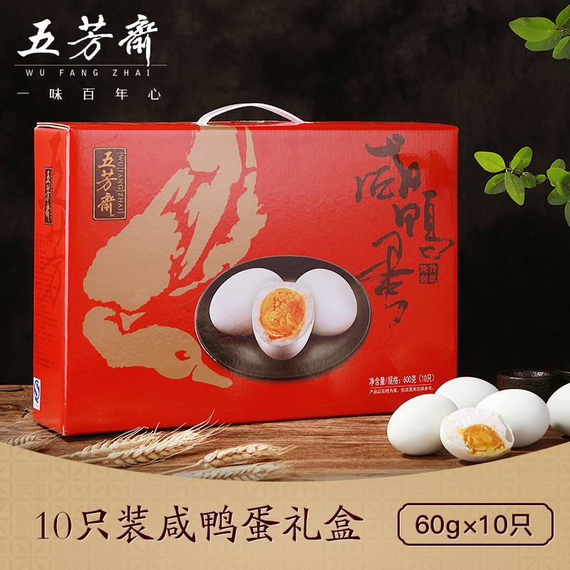 10只装咸鸭蛋礼盒
