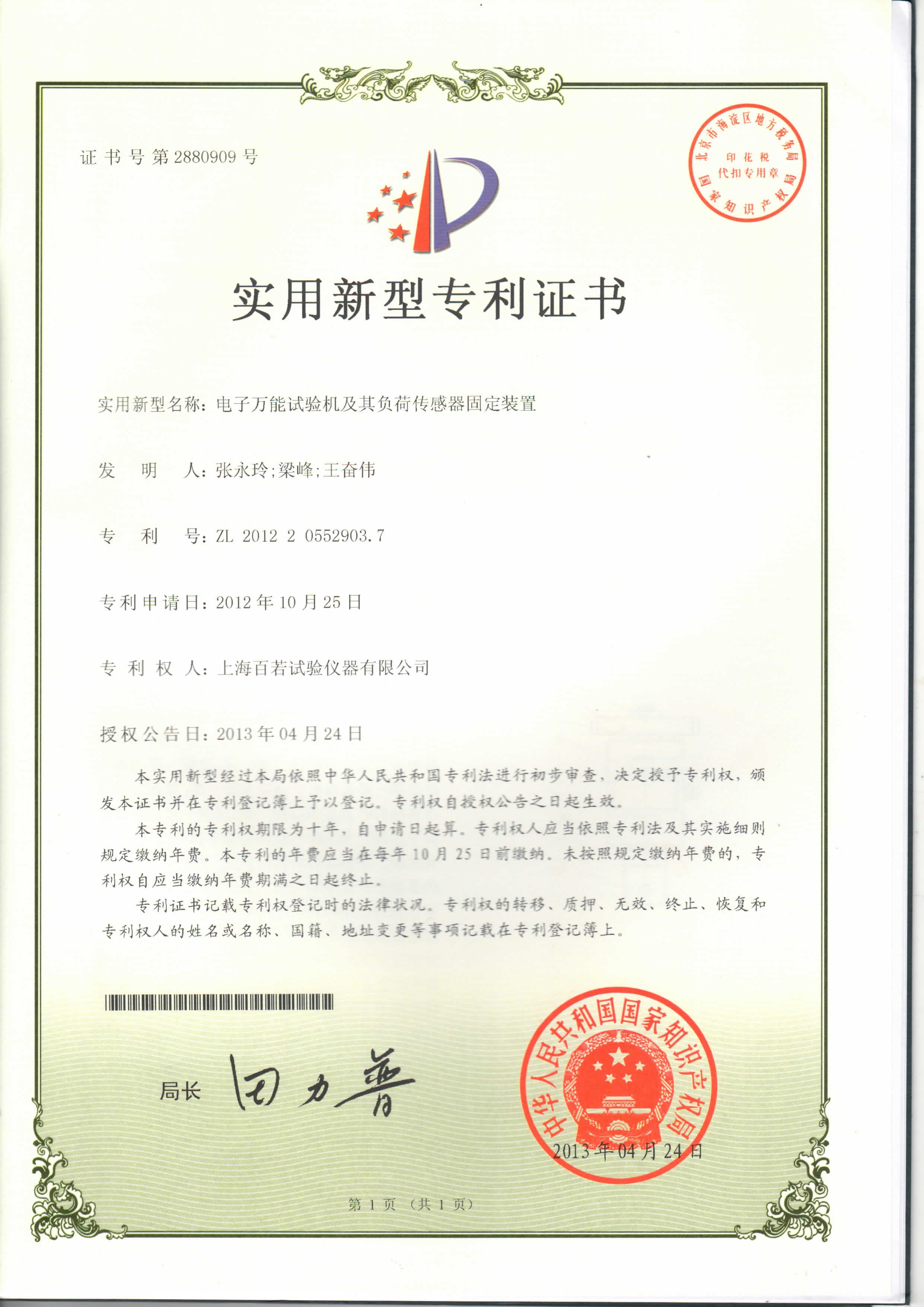 专利证书-电子万能试验机及其负荷传感器固定装置