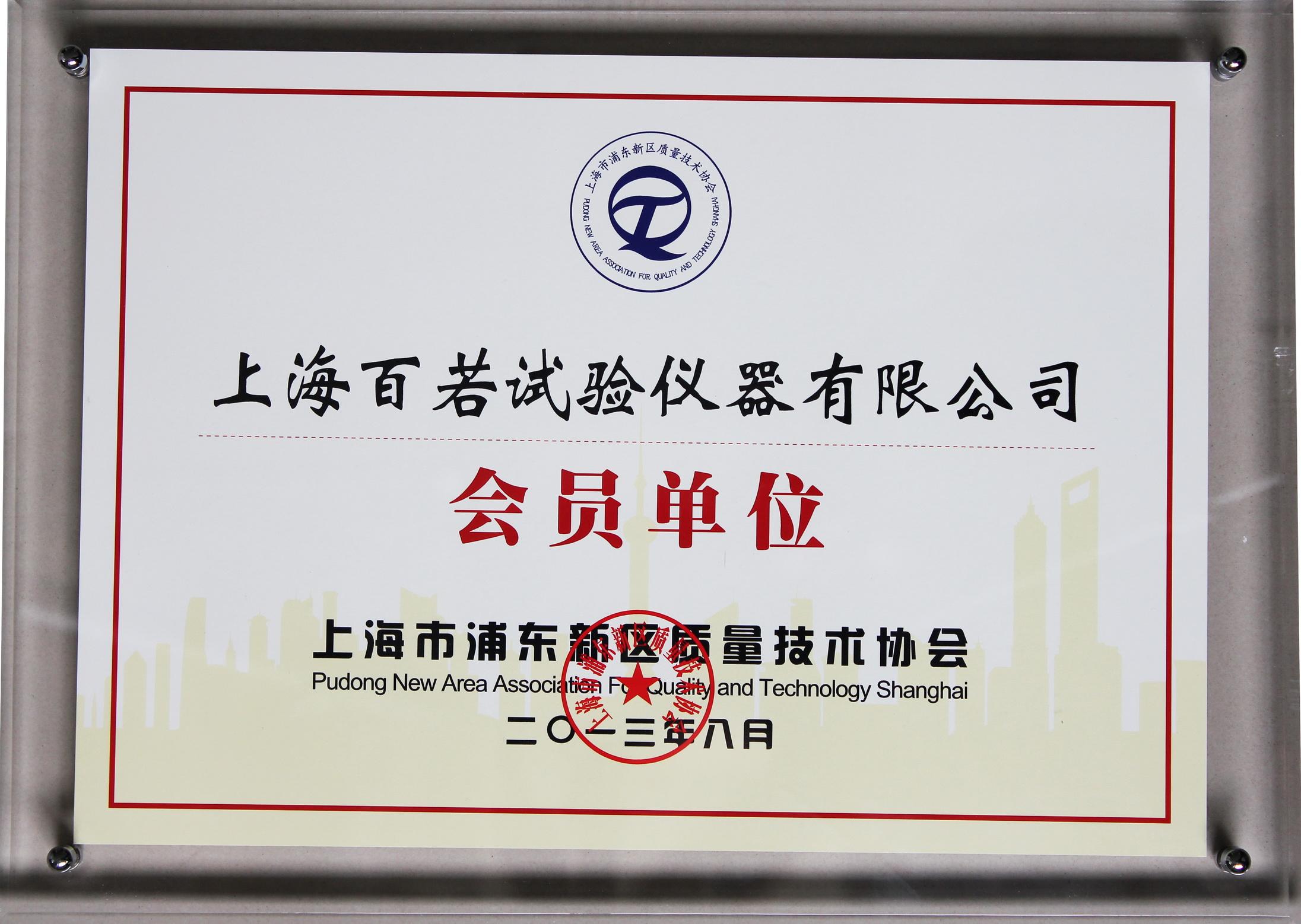 上海市浦东新区质量技术协会会员