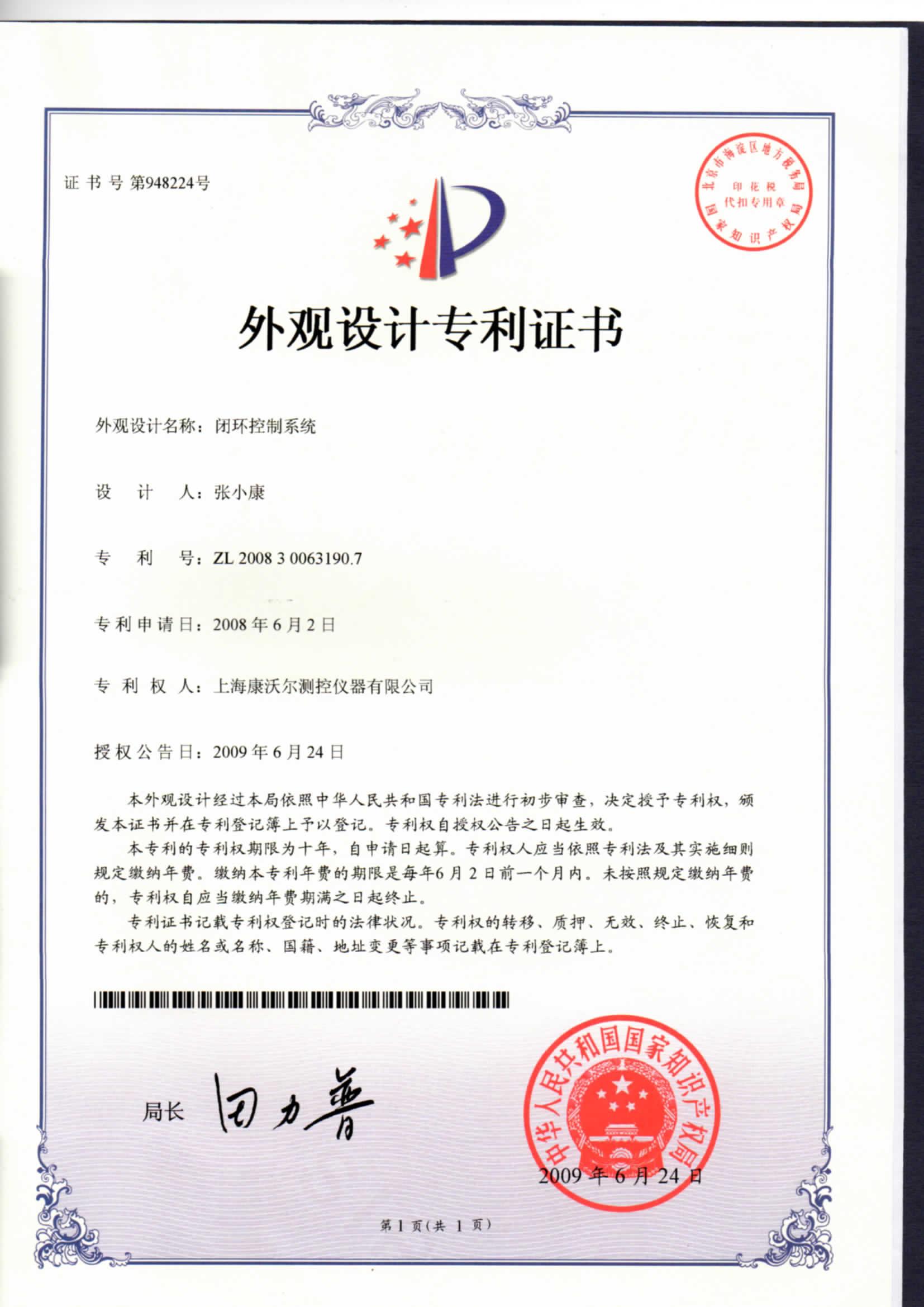专利证书-闭环控制系统