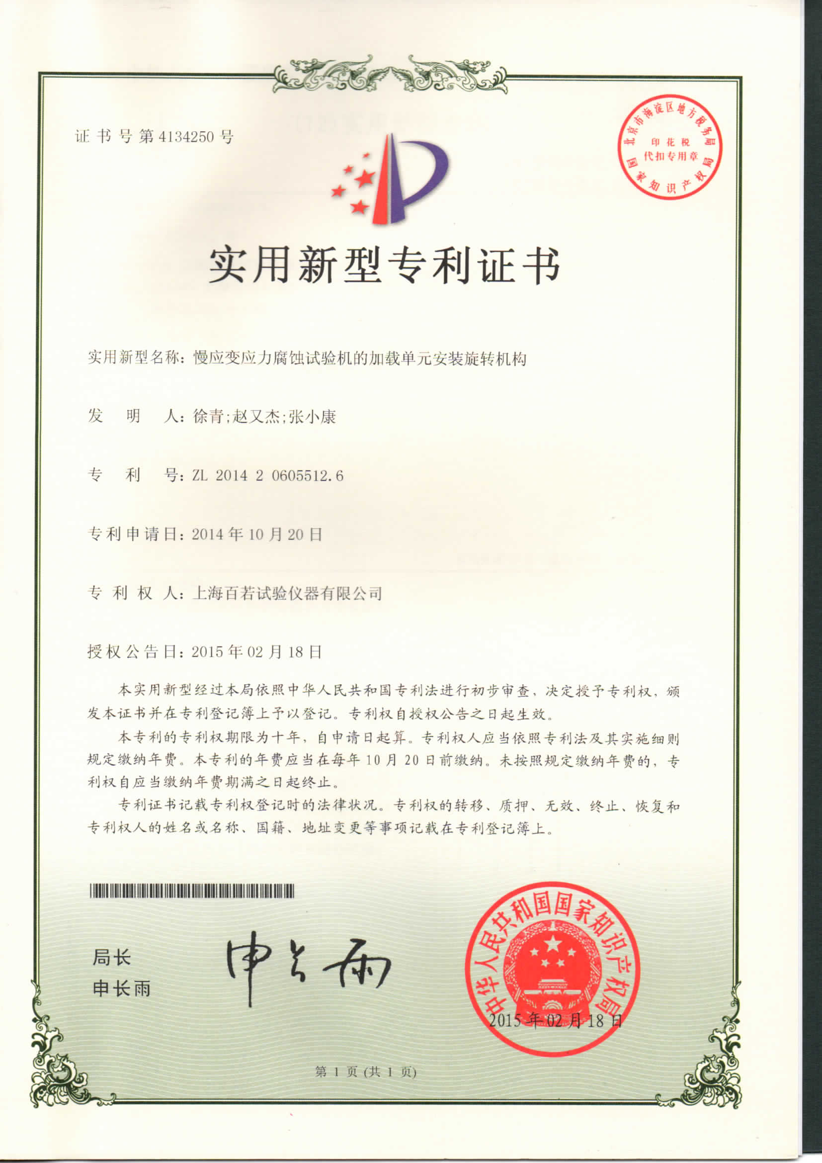 专利证书-应力腐蚀加载单元
