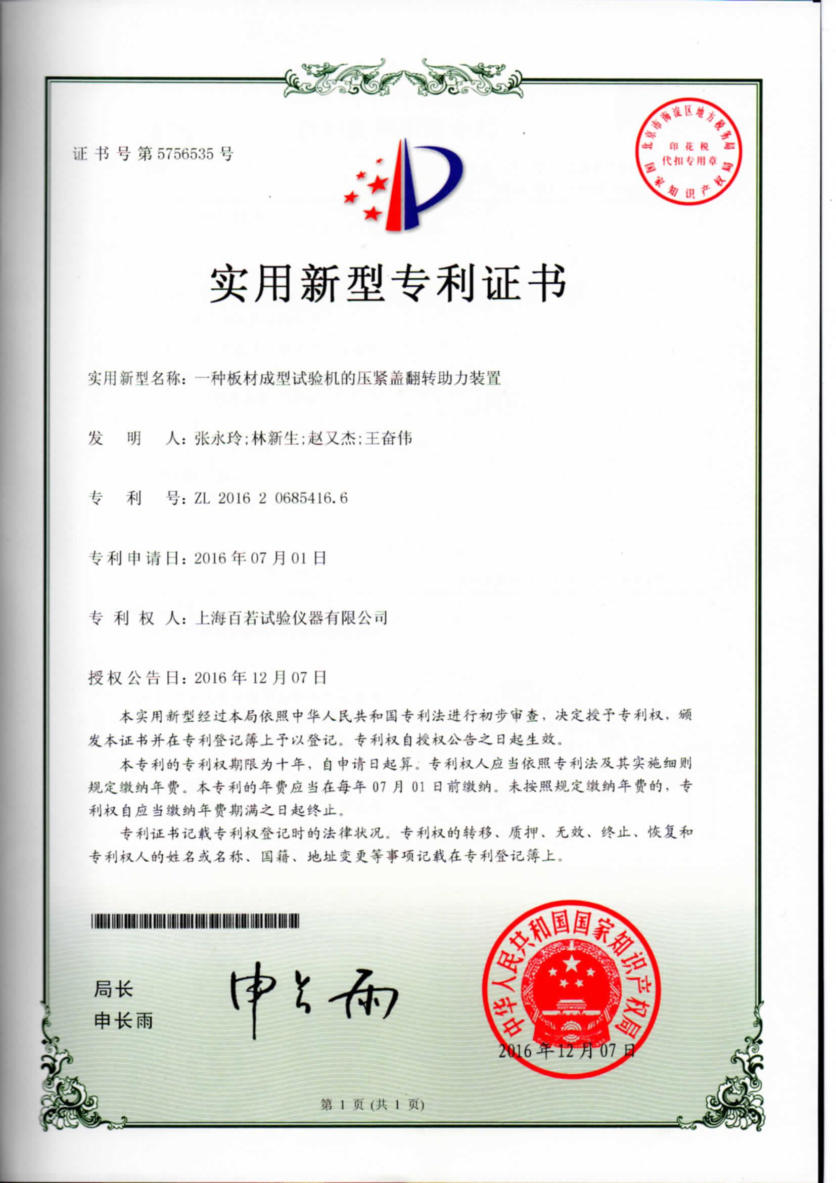 专利证书-一种板材成型试验机的压紧盖翻转助力装置