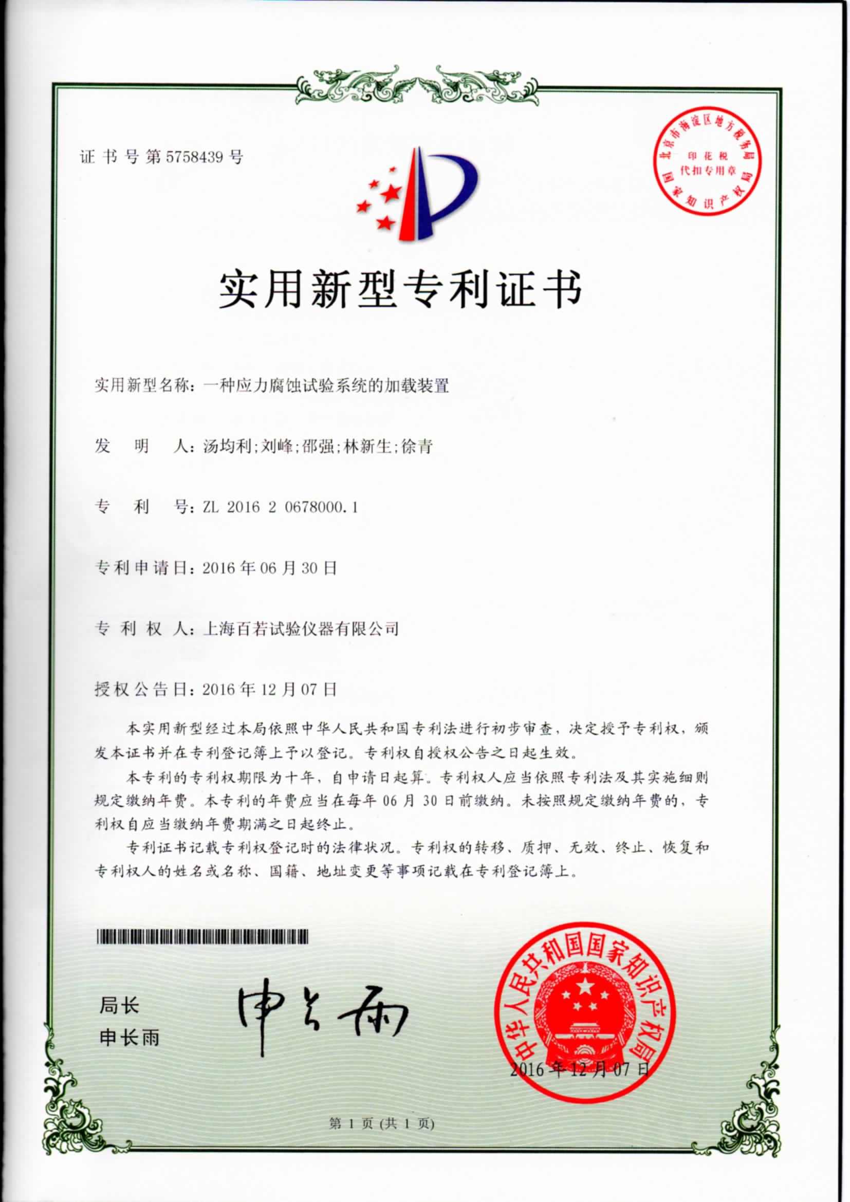 专利证书-一种应力腐蚀试验系统的加载装置
