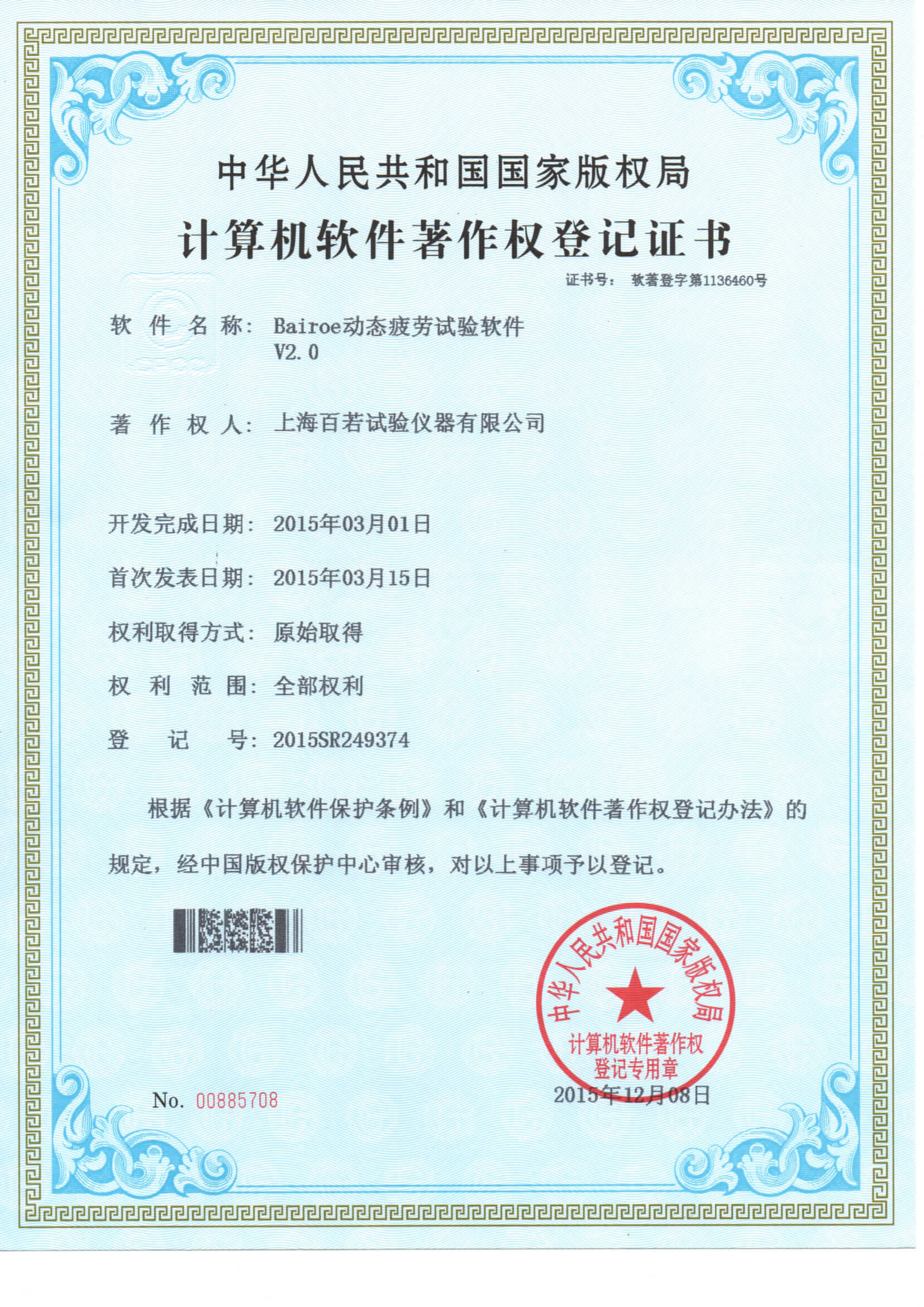 动态疲劳-计算机软件著作权登记证书