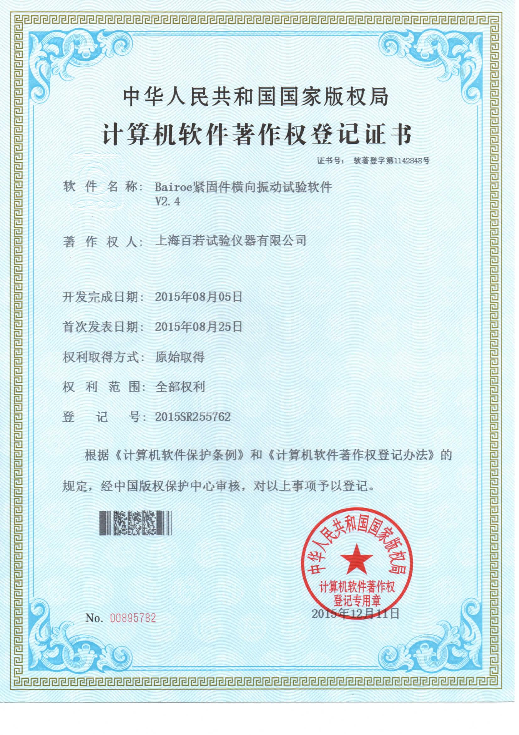 紧固件横向振动-计算机软件著作权登记证书