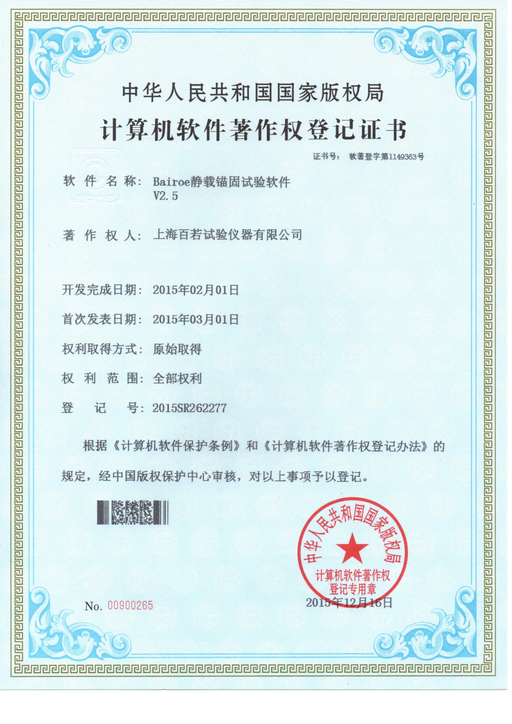 静载锚固-计算机软件著作权登记证书