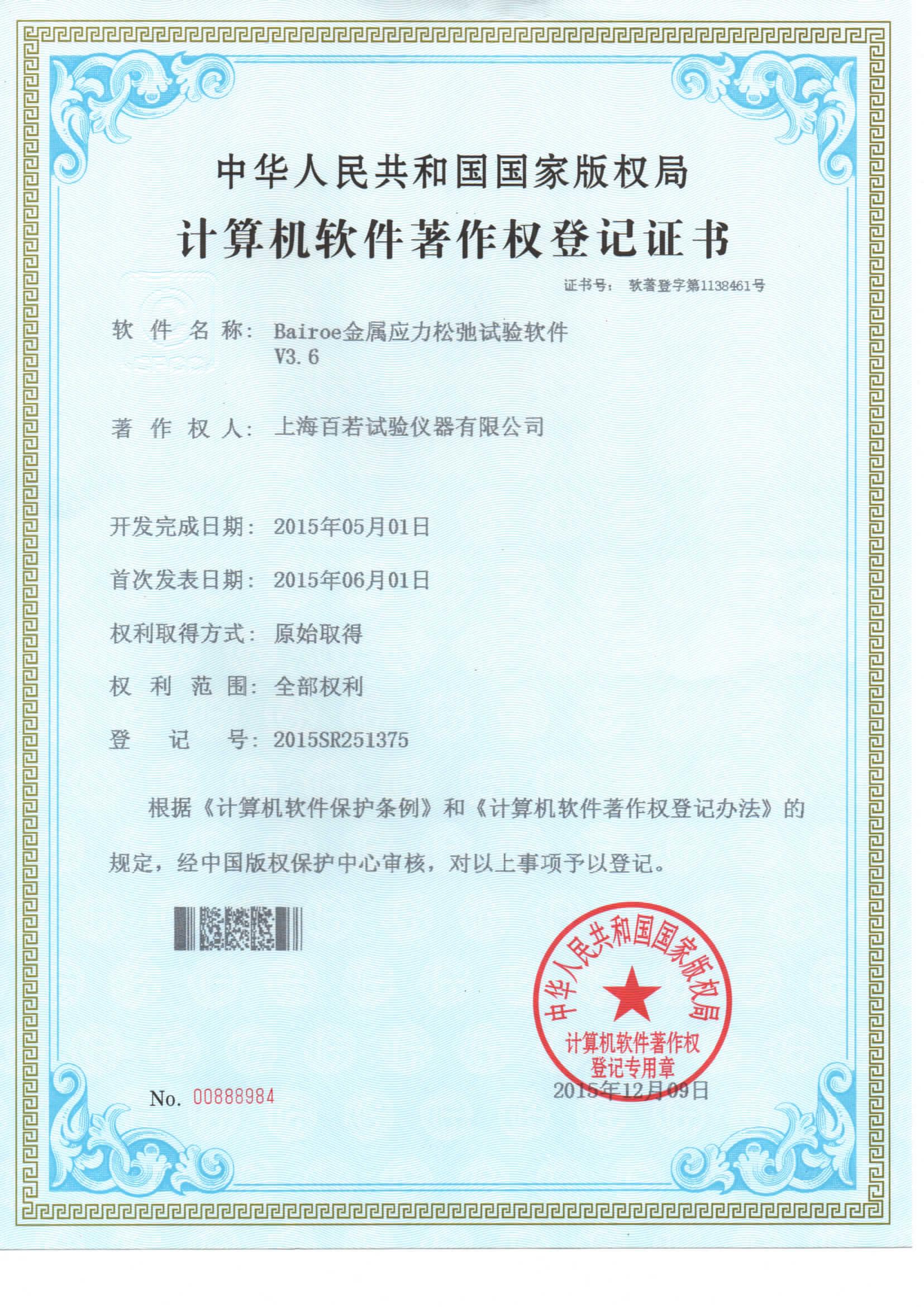 金属应力松弛-计算机软件著作权登记证书