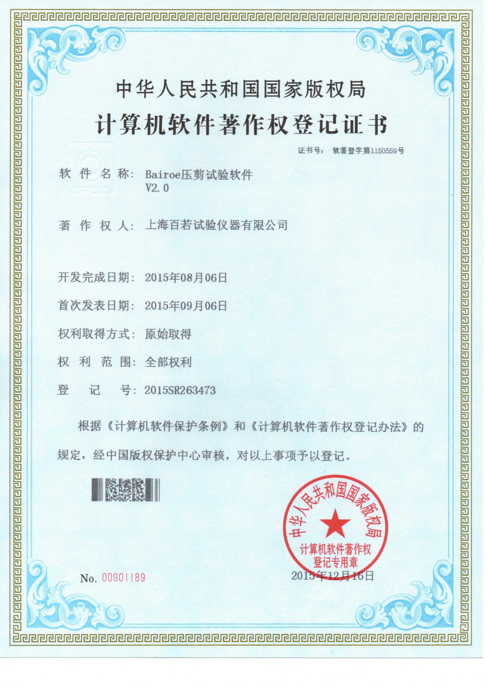 压剪-计算机软件著作权登记证书