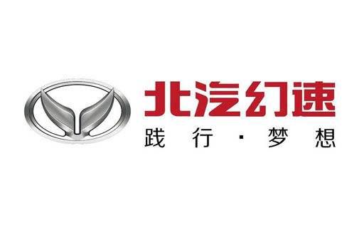 重庆幻速汽车配件有限公司