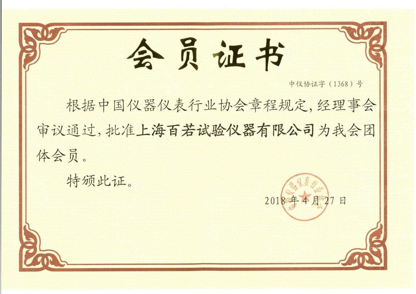 中国仪器仪表行业协会会员