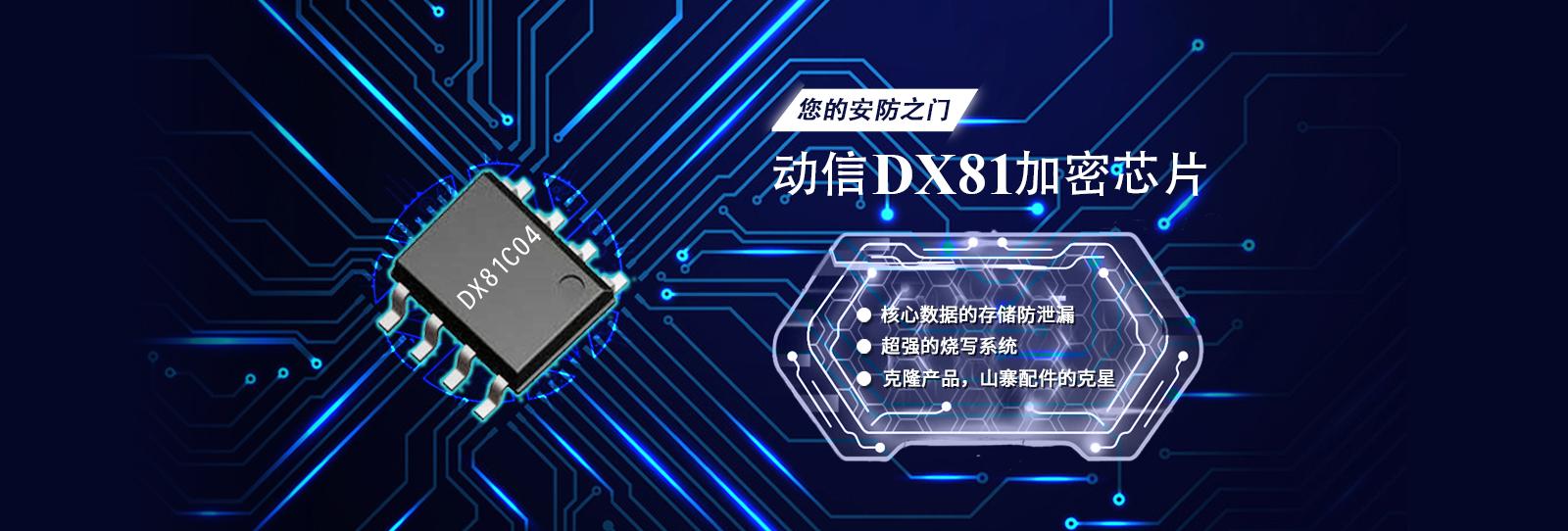 上海動信微電子科技有限公司