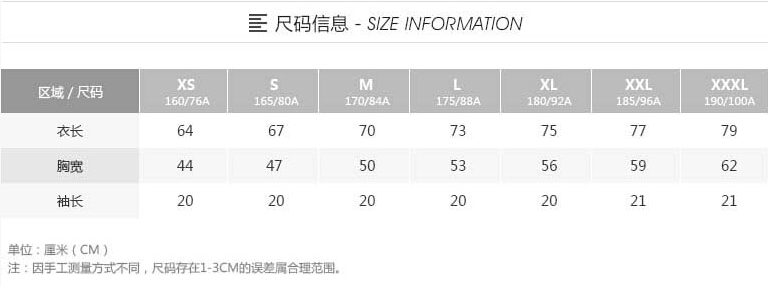 圆领T恤尺码信息表