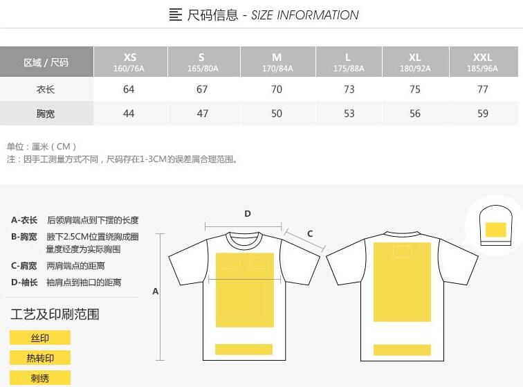V领T恤衫尺码表