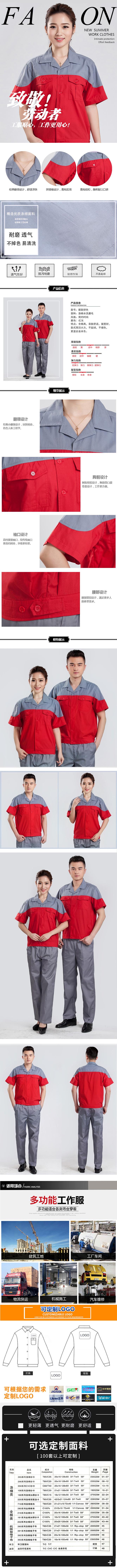 全工艺水洗磨毛夏季短袖工作服制服(1831-红款)