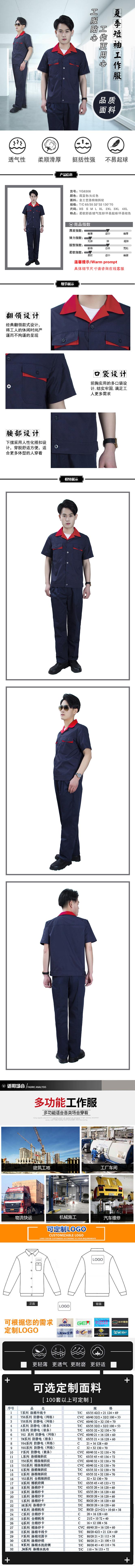 定制夏季短袖藏青色全棉工作厂服(8306款)