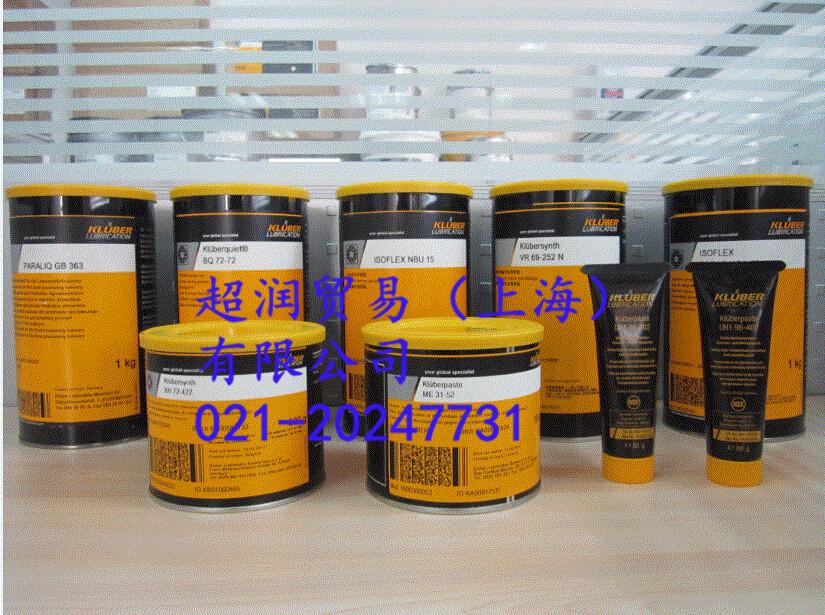 Klubertec C1-101铝锻造脱模剂