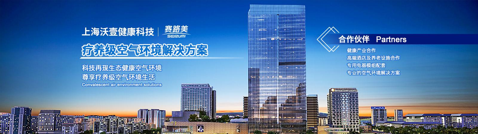 上海沃壹健康科技有限公司