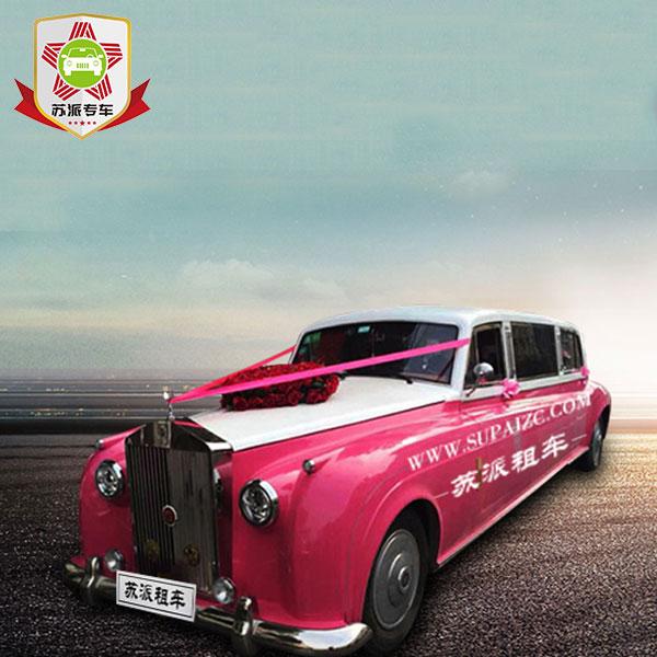 Pink Rolls Royce Silver Cloud