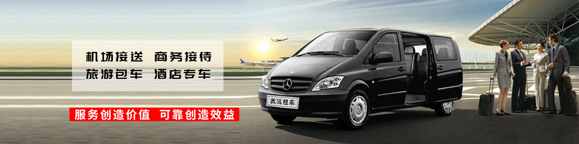 Suzhou Supai Car Leasing Co., Ltd.