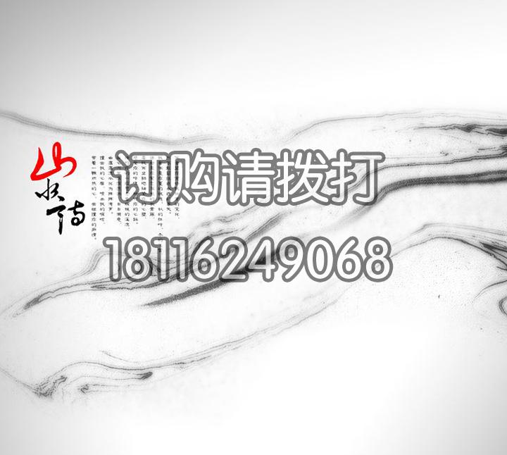 水墨字画无缝墙布ZH-004