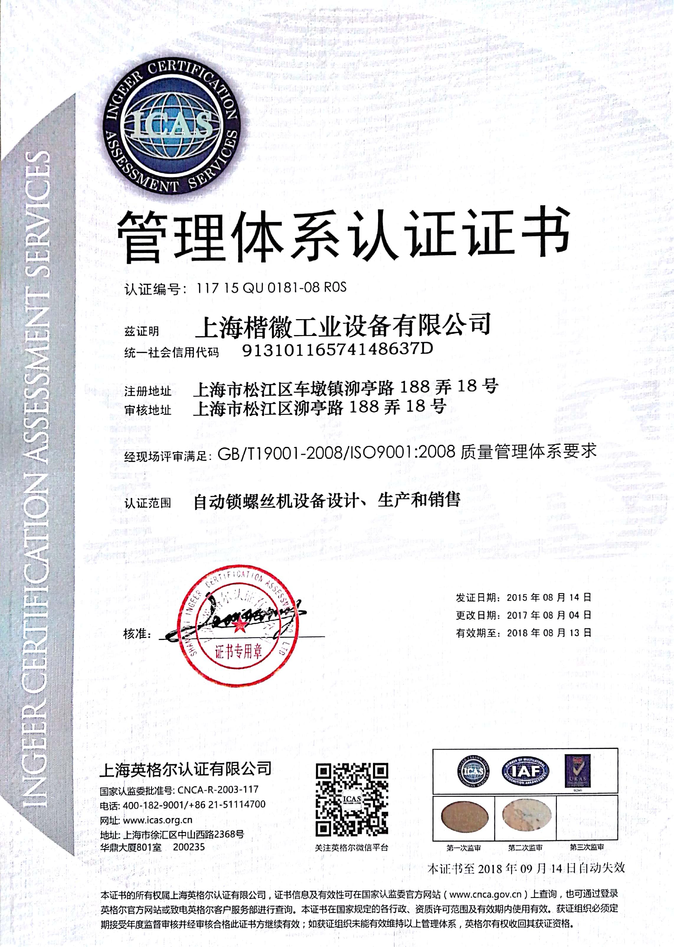 ISO9001證書-中文