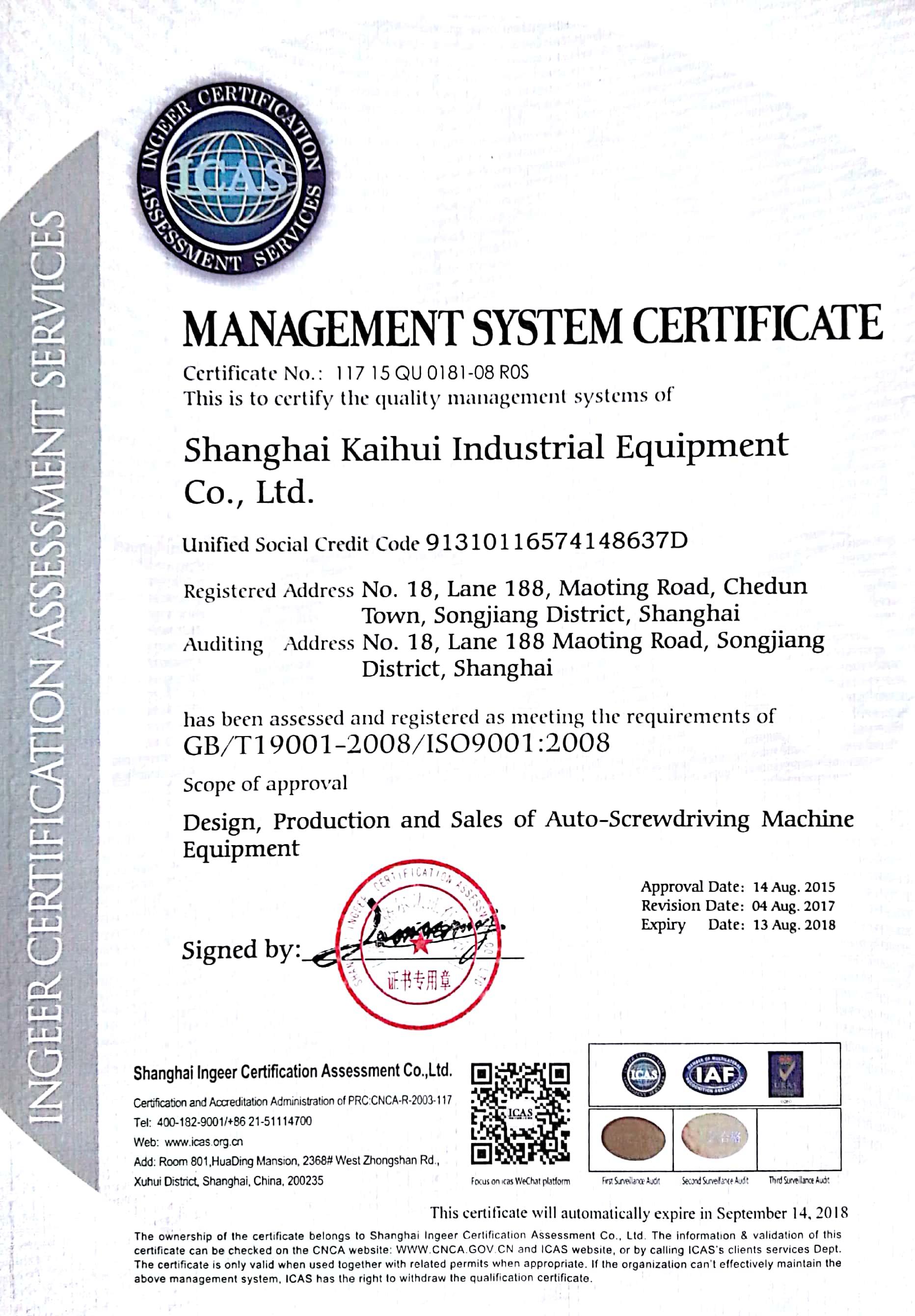 ISO9001證書-英文