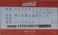 HY7903T4000插入型露点温度传感器品牌更名及电源使用情说明