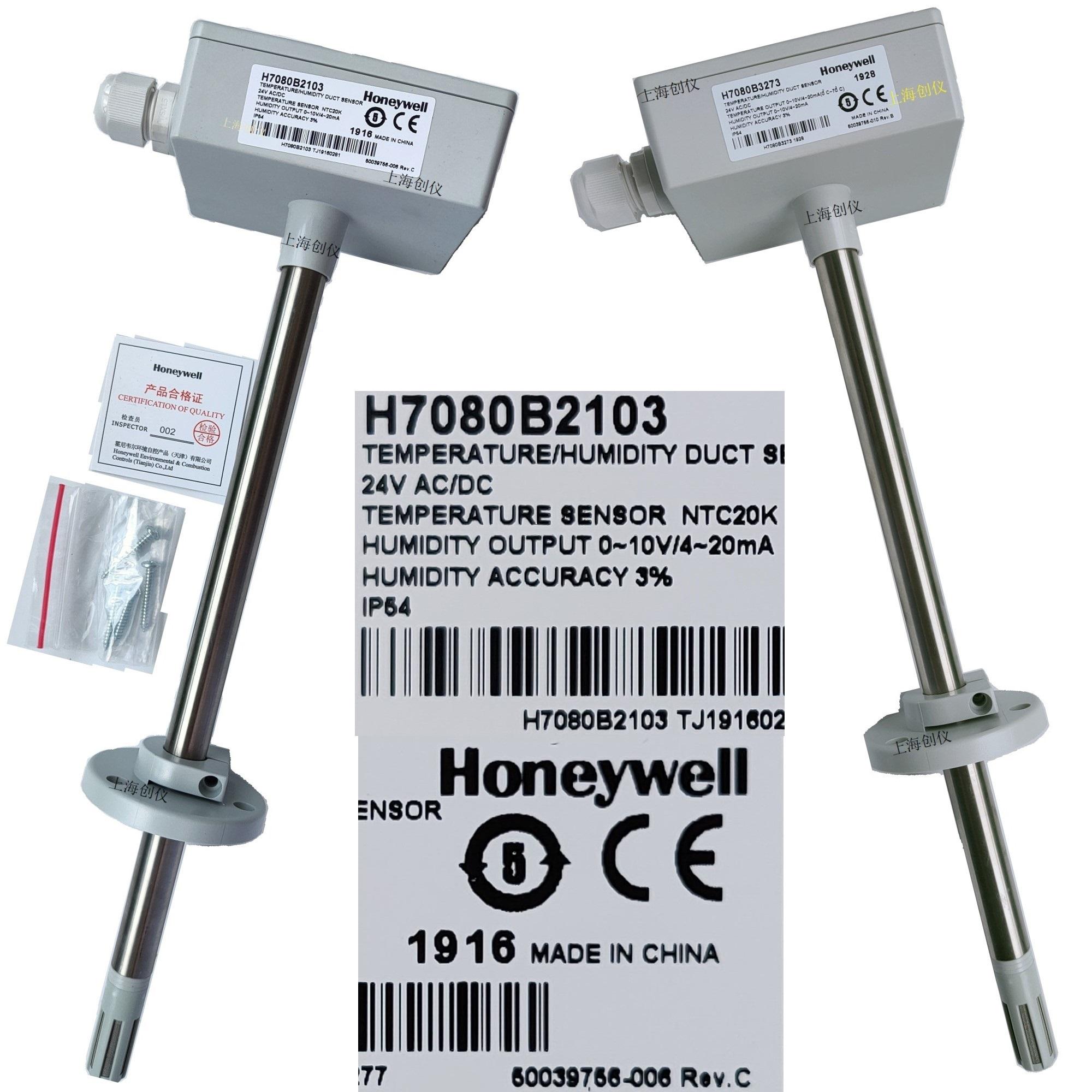 风管型温湿度传感器选HONEYWELL H7080B2103 NTC20K欧温度信号