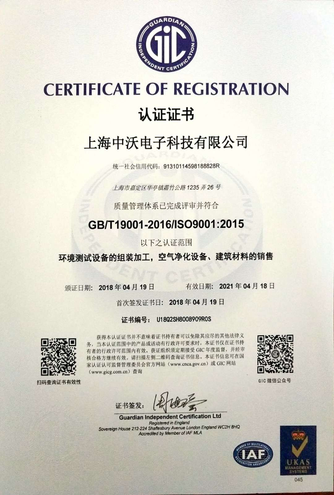 ISO認證證書