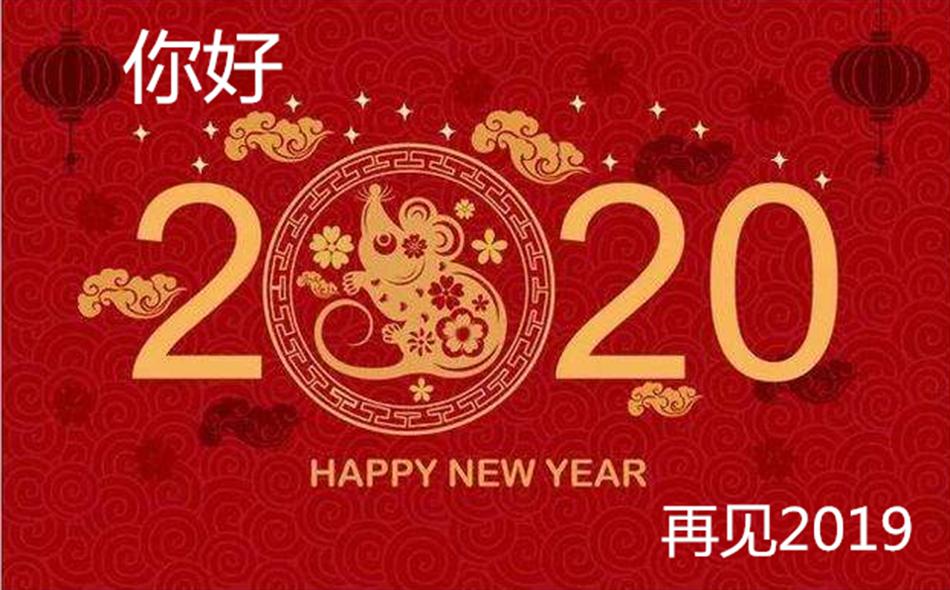 2020上海中沃與您同行、攜手共創未來