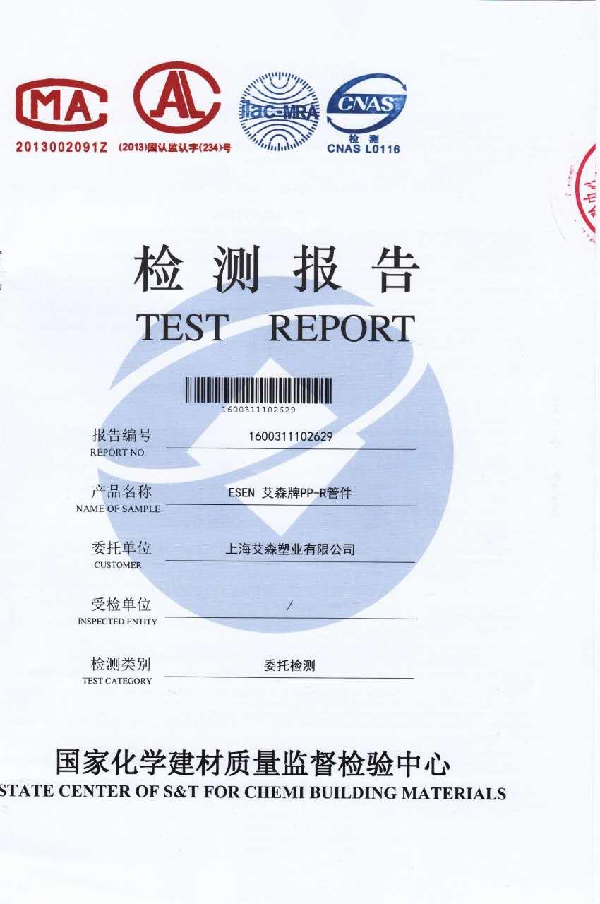 质监局管件检测报告1