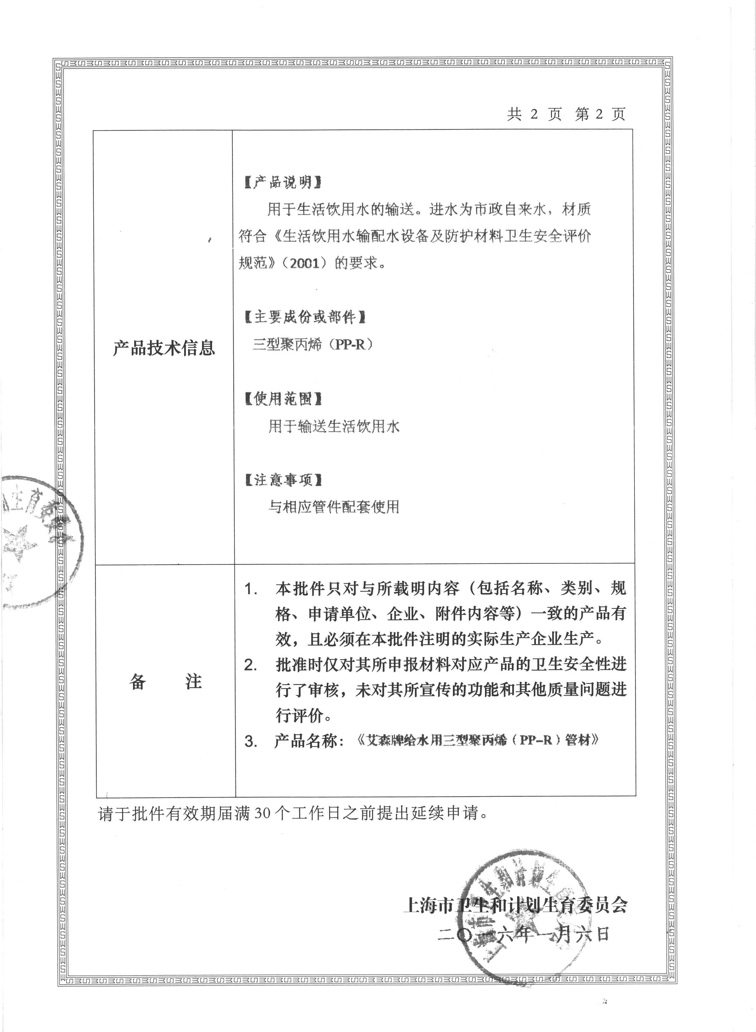 管材卫生许可批件2