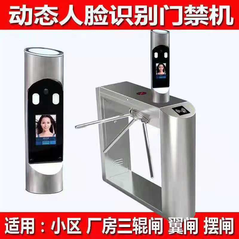 Dynamic face recognition access control