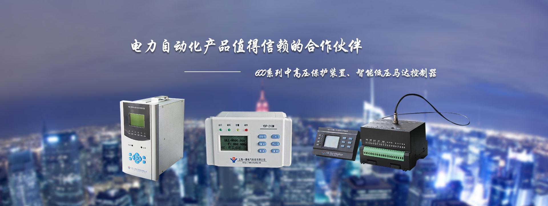 上海一德电气科技有限公司