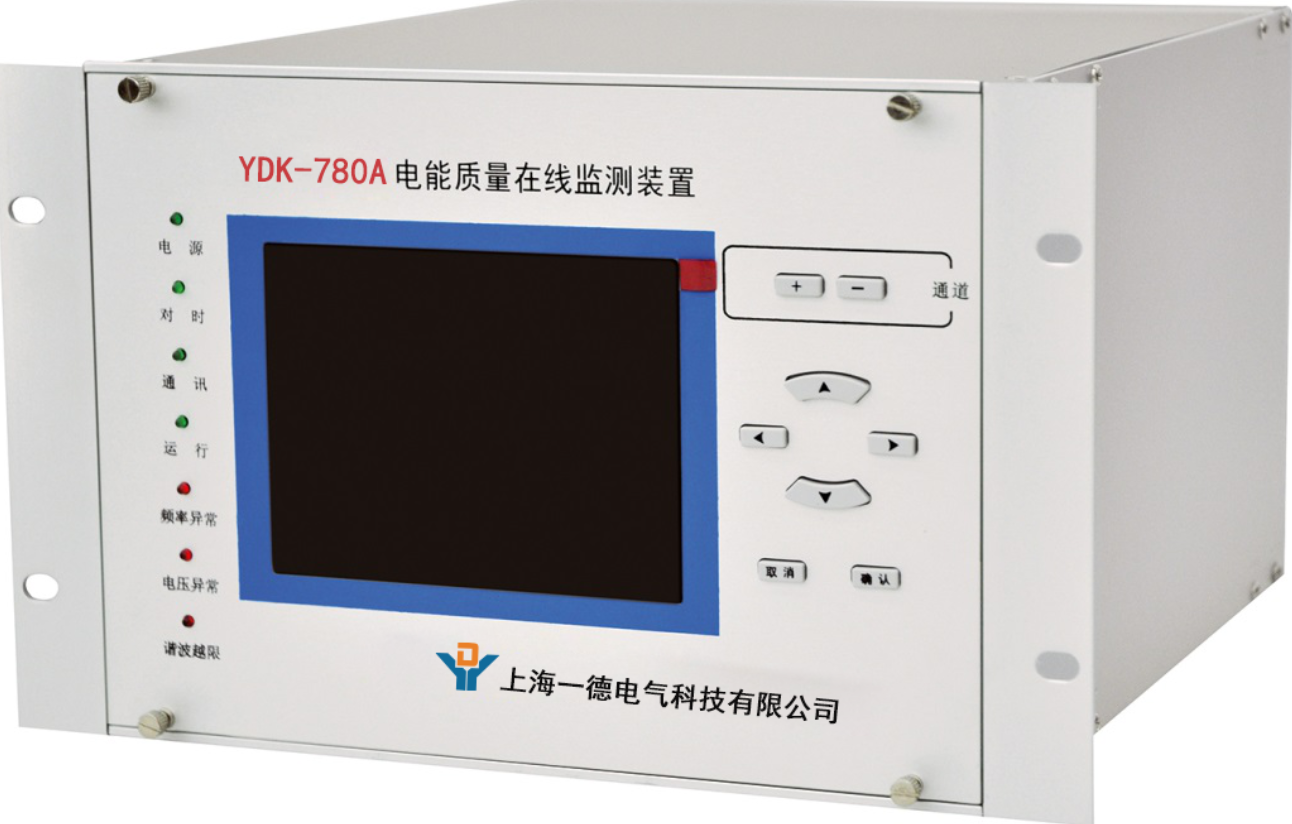 YDK-780系列电能质量在线监测装置