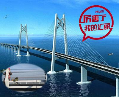 汇丽PC风障条在港珠澳大桥上为您保驾护航