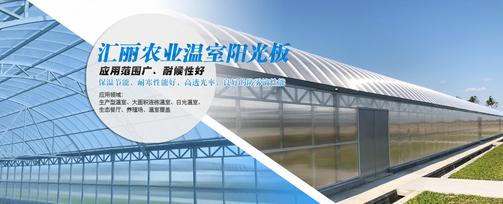 汇丽农业温室阳光板