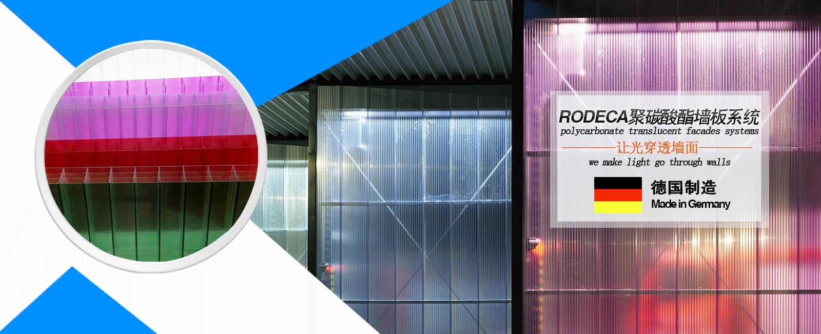 Rodeca聚碳酸酯墙板系统