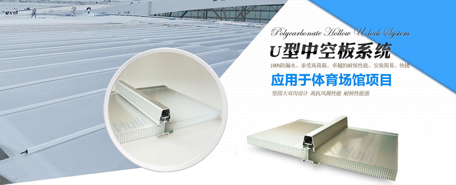 体育场馆屋面采光系统