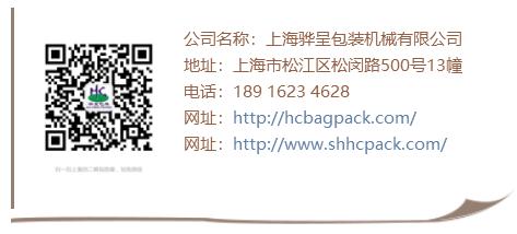 上海骅呈包装机械有限公司_全自动卷膜包装机