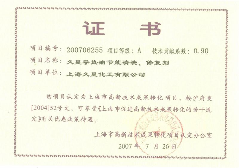 2007年成果轉化項目清洗劑-獎證書牌